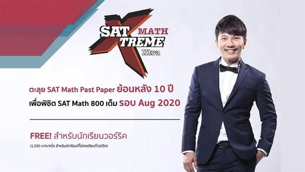 SAT-Math-Xtreme-Xtra-ตะลุยข้อสอบเก่าย้อนหลัง-10-ปี-เพื่อพิชิตคะแนน-800-เต็ม